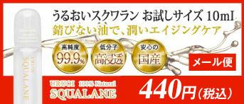 URUOIスクワラン440円(税込)