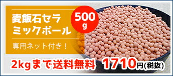 麦飯石セラミックボール