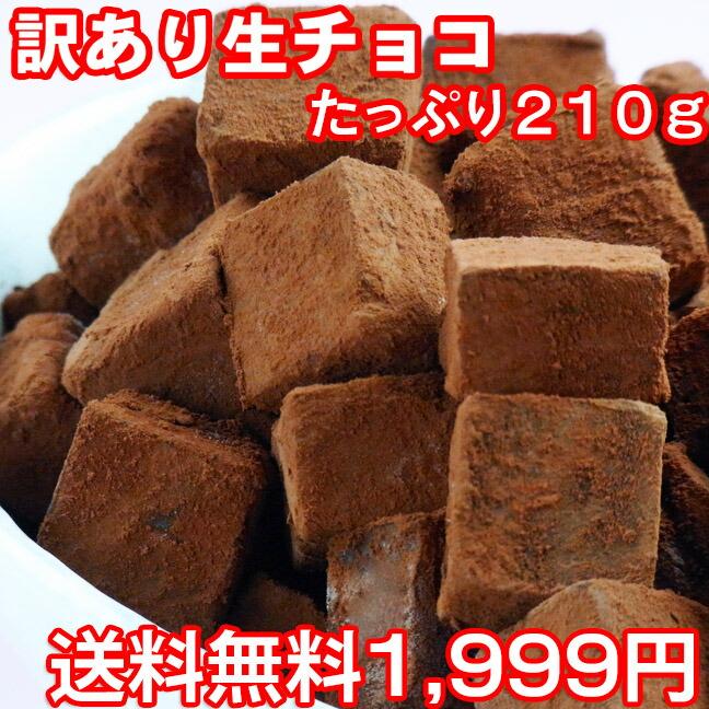 1,999円チョコ