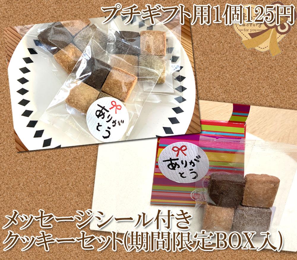125円クッキー