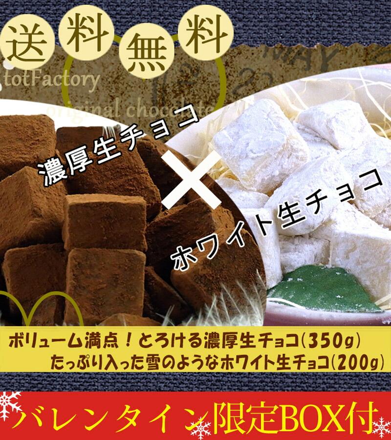 2種チョコセット