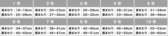 サイズ表ボディーハーネス1〜10号