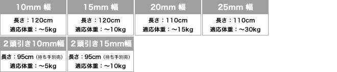 サイズ表リード4+2