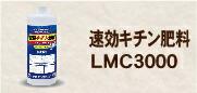 LMC3000