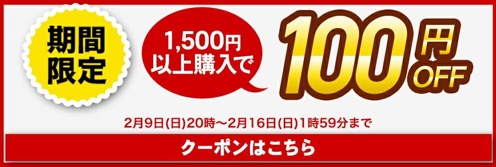 1,500円(税込)以上で使える100円OFFクーポン