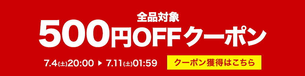 1注文合計5,000円(税込)以上」のお買い物に使える500円OFFクーポン