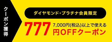 ダイヤモンド・プラチナ会員限定・7,000円(税込)以上で使える777円OFFクーポン