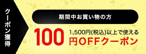 1500円(税込)以上で使える100円OFFクーポン