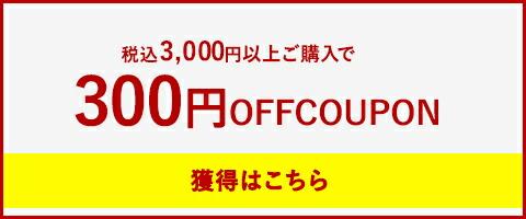 3000円(税込)以上で使える300円OFFクーポン