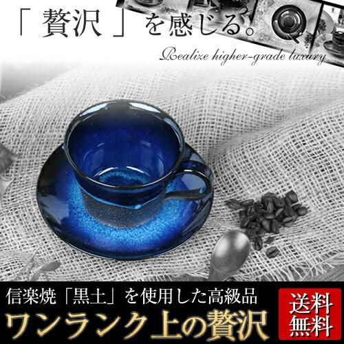 湖鏡コーヒーカップ