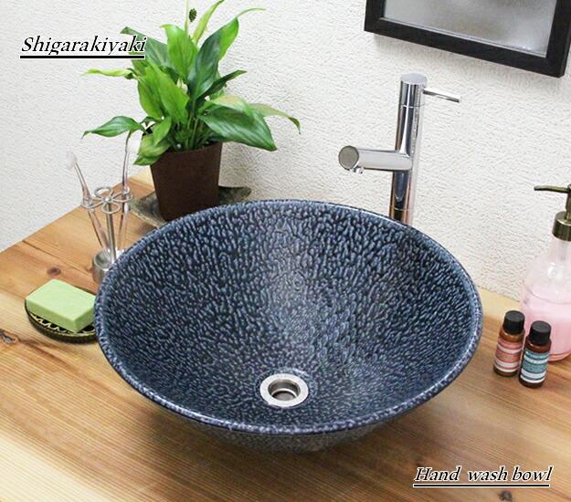 信楽焼手洗い鉢 洗面ボウル 洗面ボール 手洗器 陶器