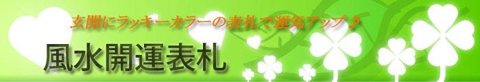 風水緑バナー