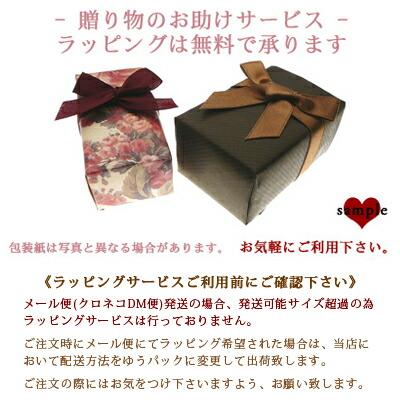 プレゼントにぜひご利用下さい。無料でラッピング致します。