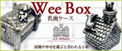 トゥースボックス