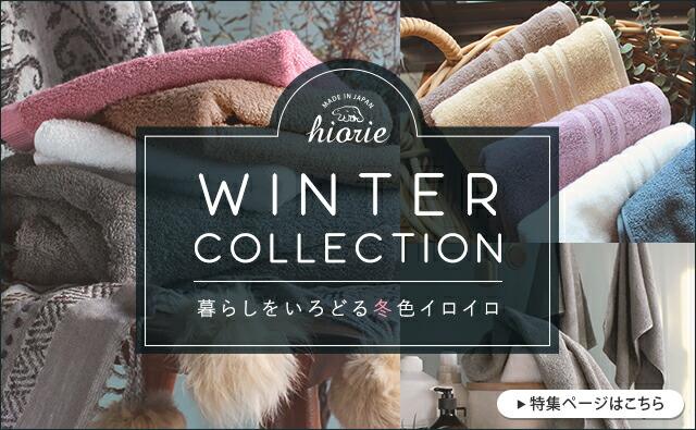 寒い冬を楽しむ冬カラー特集