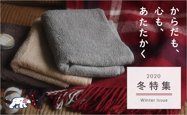 冬のおすすめ特集