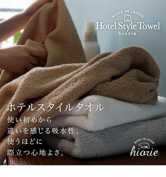 ホテルスタイルタオル