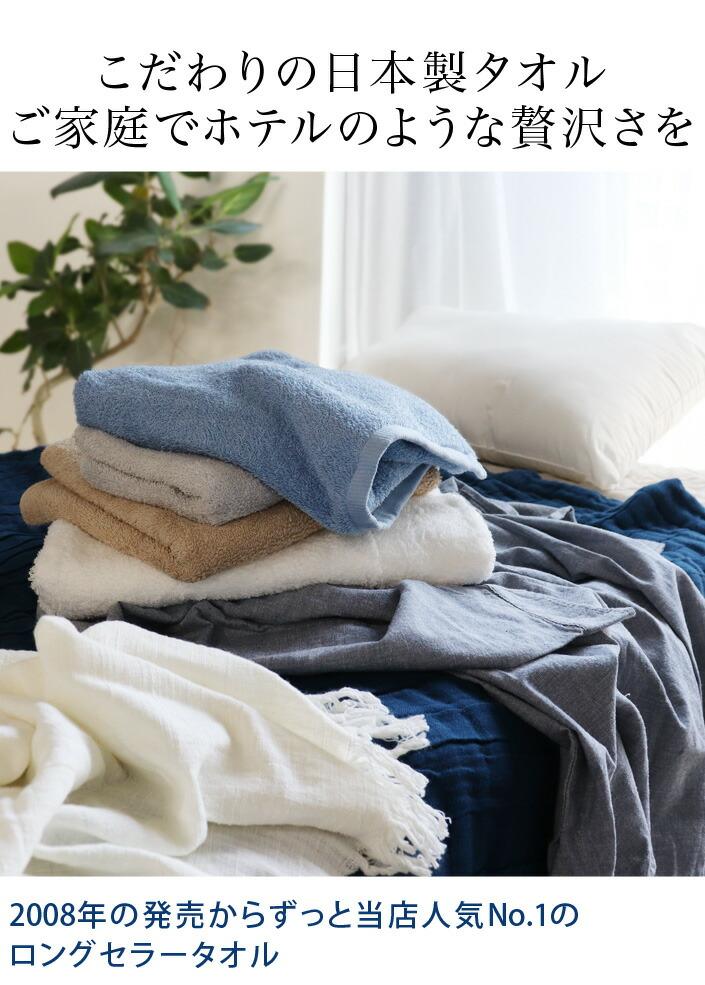 当店人気1位の日本製ホテスタイルタオル