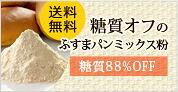 糖質オフのふすまパンミックス粉