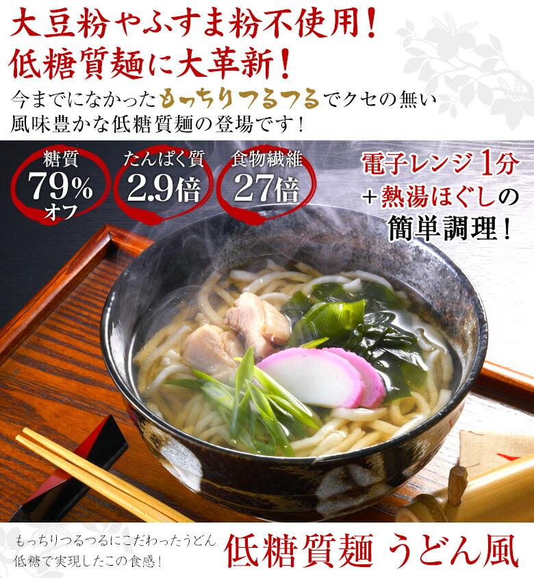 低糖工房の低糖質麺