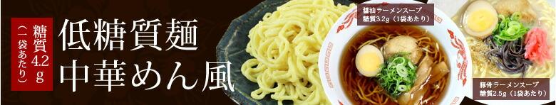 低糖質麺 中華麺風