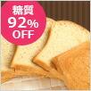 低糖質デニッシュ食パン