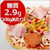 低糖質ホワイトミックスピザ