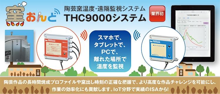 遠隔温度監視システム 窯おんど THC9000-4R