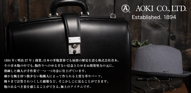 LuggageAOKI 1894(ラゲージアオキ1894)