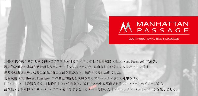 MANHATTAN PASSAGE/マンハッタンパッセージ