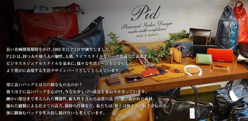 pid(ピーアイディー)