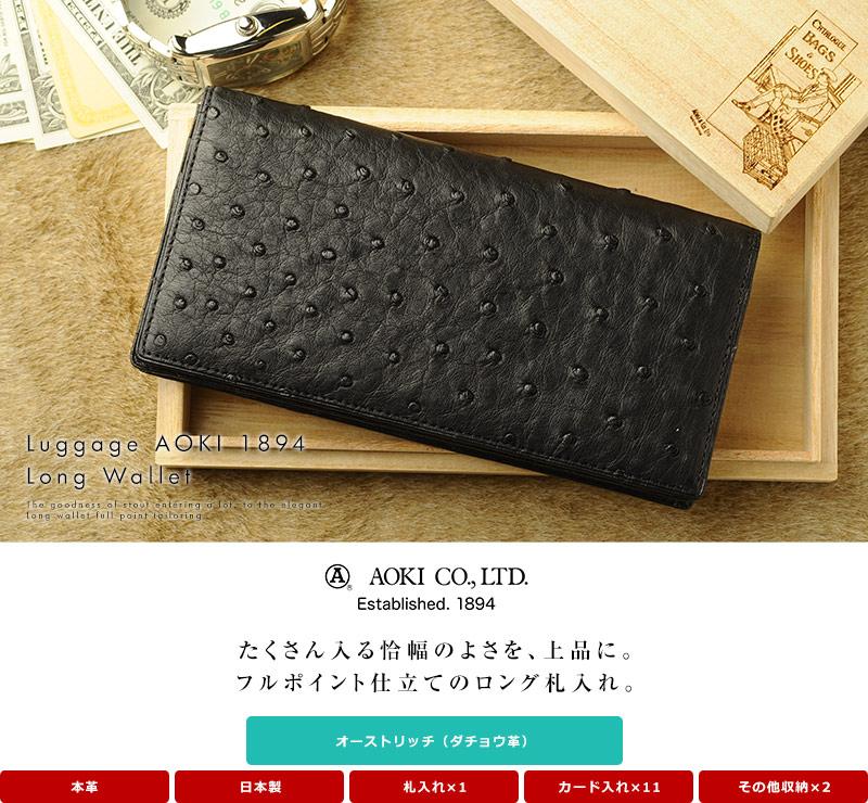84308ee51fda 青木鞄 Luggage AOKI 1894 オーストリッチ 長財布 小銭入れなし Ostrich No.2432-10