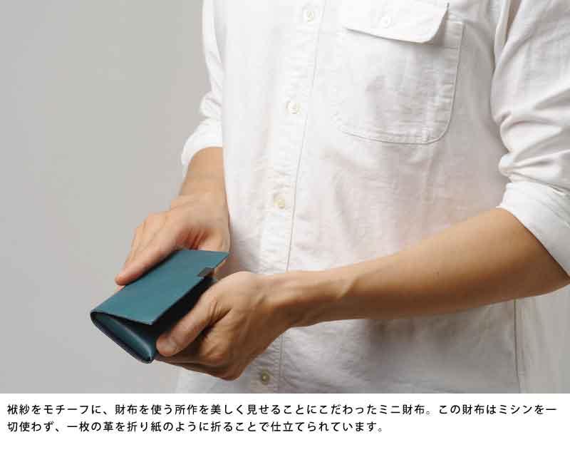7b3c335dd81e 日本伝統の袱紗(ふくさ)をモチーフに、「所作の美しさ」を追求したミニ財布。一枚の革を、伝統の礼法「折形」にならって折って成形し、縫い目だけでなくジッパーや  ...