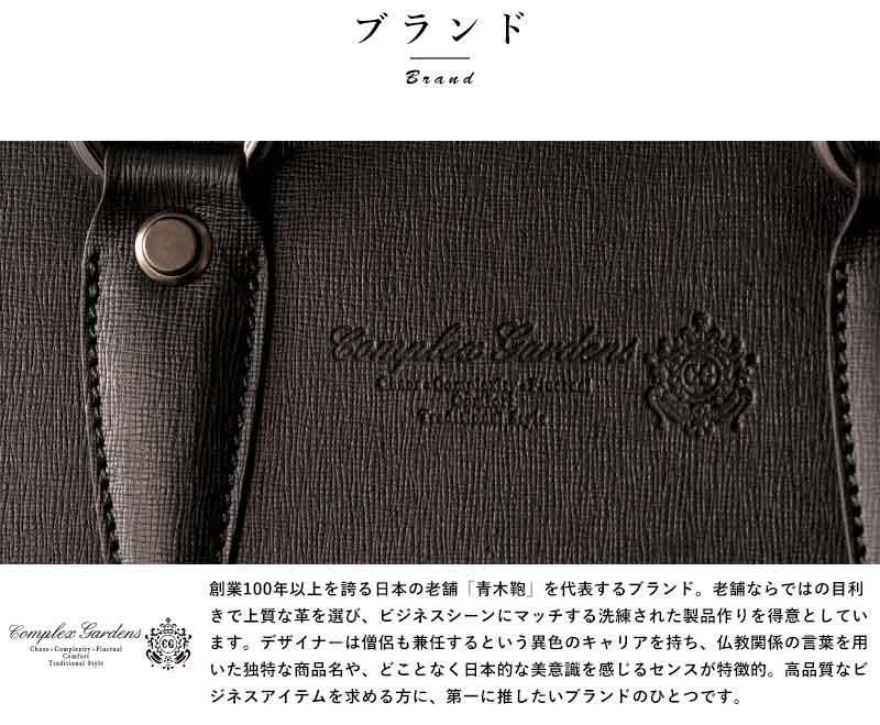 7512b70cf644 ... 鞄屋「青木鞄」のブランドCOMPLEX GARDENS【雲渓】から、艶のある滑らかな銀面が魅力的な牛革バングラキップを使用したレザー ビジネスリュックサックです。本革で ...