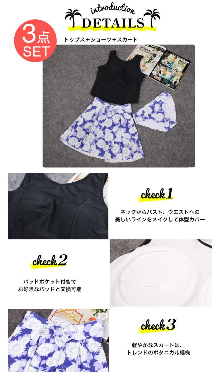 水着 体型カバー タンキニ スカート セット 花柄 レディース