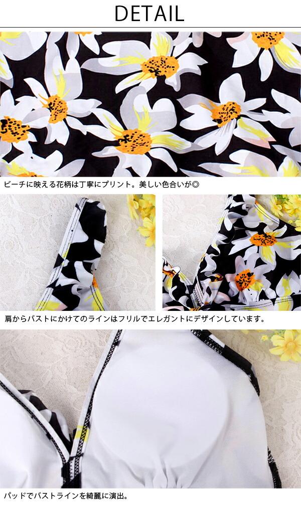水着 体型カバー 大きいサイズ レディース 花柄 ワンピース