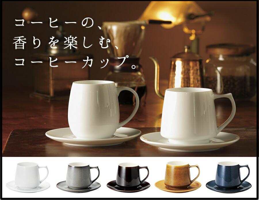 こだわりのコーヒーカップ