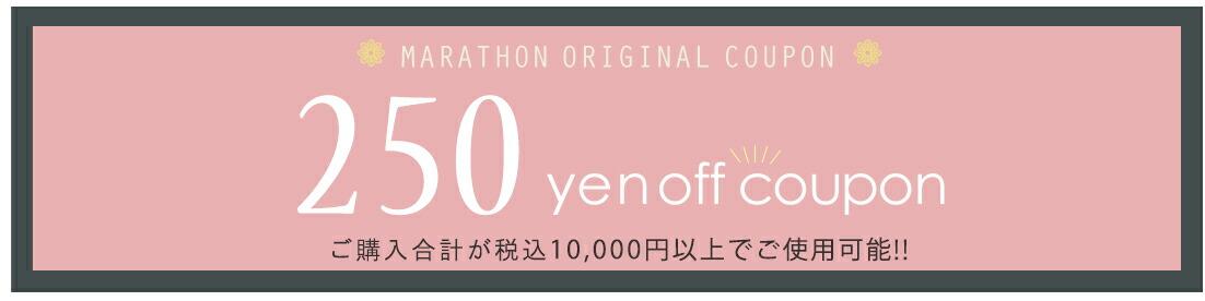 陶器のふる里 マラソン250円クーポン