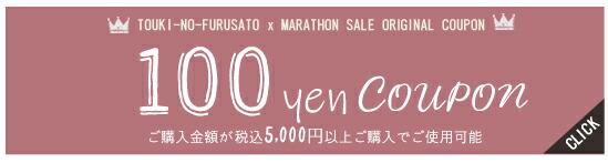 陶器のふる里 マラソン100円クーポン