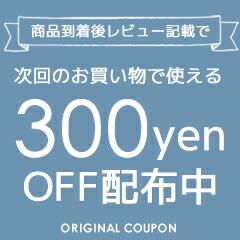 レビュー投稿で300円クーポン配布しています