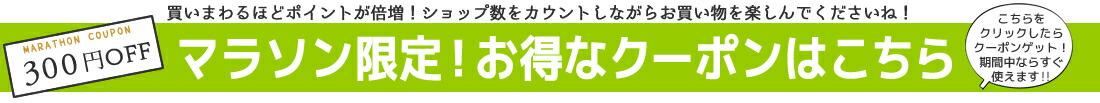300円OFF・陶器のふる里限定クーポン