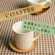 ★コースター★