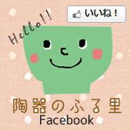 陶器のふる里FB