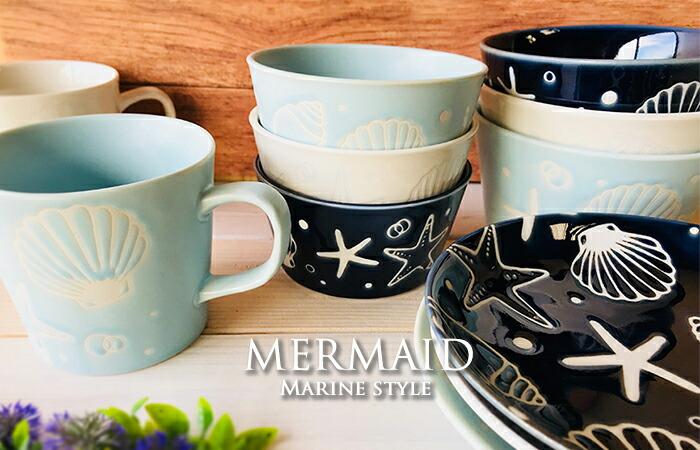 海のシリーズ MERMAID(マーメイド)