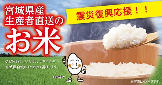 宮城県産おいしいお米