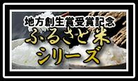 サイドメニューお米 ふるさと米シリーズ