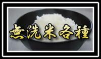 サイドメニューお米 無洗米