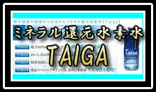 サイドメニューお水 TAIGA