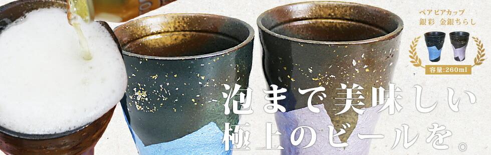 ペア ビアカップ 銀彩金銀ちらし/美山窯