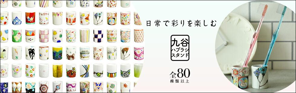 【九谷焼】九谷ハブラシスタンド
